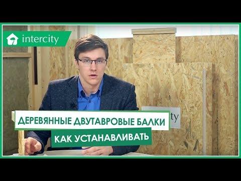 Как устанавливать деревянные двутавровые балкииз YouTube · С высокой четкостью · Длительность: 4 мин18 с  · Просмотры: более 13.000 · отправлено: 06.05.2015 · кем отправлено: InterCity - Производство деревянных двутавровых балок и СИП-панелей (enter-city.ru)