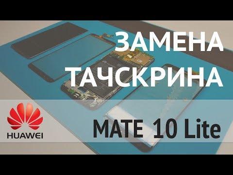 Замена стекла Huawei Mate 10 Lite