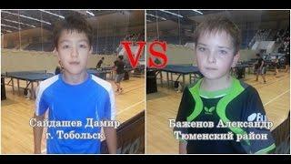 Table tennis. Сайдашев Дамир - Баженов Александр. Первенство Тюменской области
