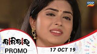 Kalijai   17 Oct 19   Promo   Odia Serial - TarangTV