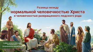 Христианский фильм «Тайна благочестия. Продолжение» (Видеоклип 3/6)