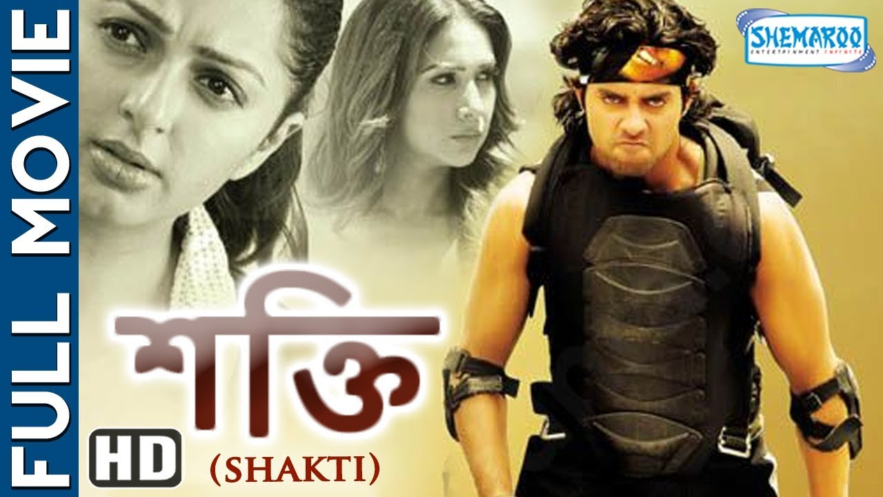 shakti full movie download telugu