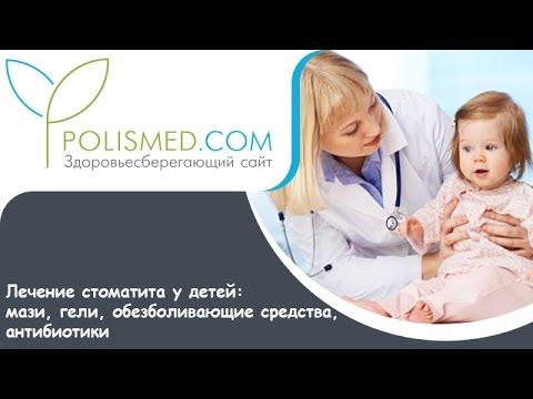 Как лечить стоматит у детей 3 года