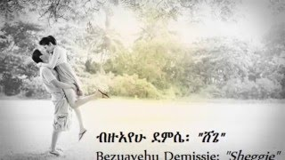 Bizuayehu Demissie - Shege  ሸጌ (Amharic)