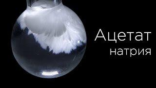 """""""Горячий лёд"""" - эксперимент и получение ацетата натрия!"""