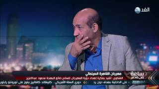 بالفيديو.. «الشناوي»: تنظيم افتتاح «القاهرة السينمائي» لم يكن بقدر الطموح المتوقع