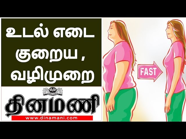 Simple Easy ways to weight loss    உடல் எடை குறைய , மிக எளிதான வழிமுறை