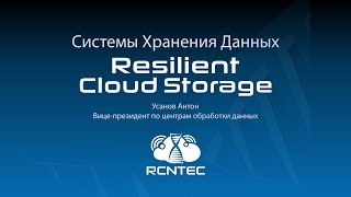 RCS на Cisco Connect 2015