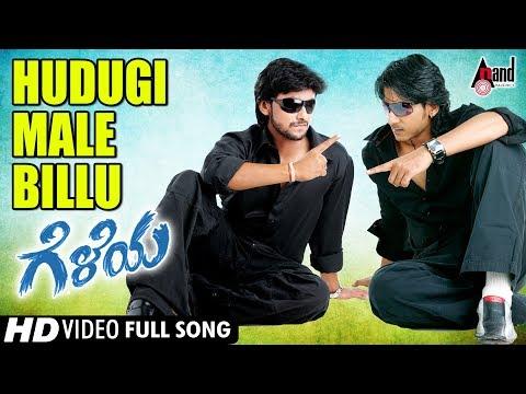 Geleya | Hudugi Male Billu | Feat. Prajwal, Pooja Gandhi | New Kannada