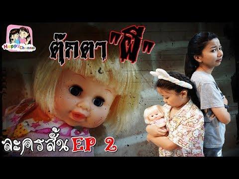 ตุ๊กตา 'ผี'ละครสั้น EP 2 พี่ฟิล์ม น้องฟิวส์ Happy Channel