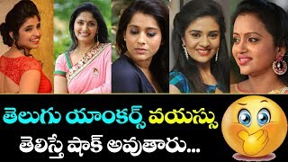Telugu Top Anchors Age | Tollywood Tv Anchors Age | Anchor