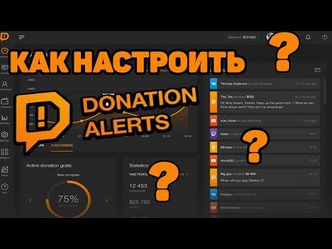 КАК НАСТРОИТЬ ДОНАТЫ НА СТРИМЕ?| НАСТРОЙКА ДОНАТОВ | Donation Alerts | Dash