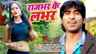 राजभर का लभर - Rajbhar Ka Labhar - Param Raja Rajbhar, Kavita Yadav - Bhojpuri Hit Songs 2019 New