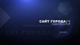 Хабаровск сайт города Khabara.Ru