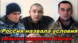 Смотреть видео СРОЧНО! Россия назвала УСЛОВИЯ ОБМЕНА украинских МОРЯКОВ онлайн