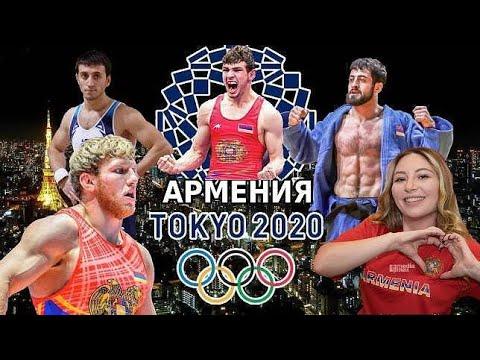 Армянские олимпийцы. Кто поедет в Токио