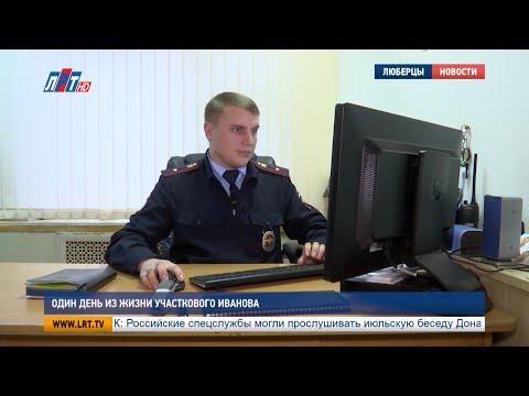 Один день из жизни участкового Иванова