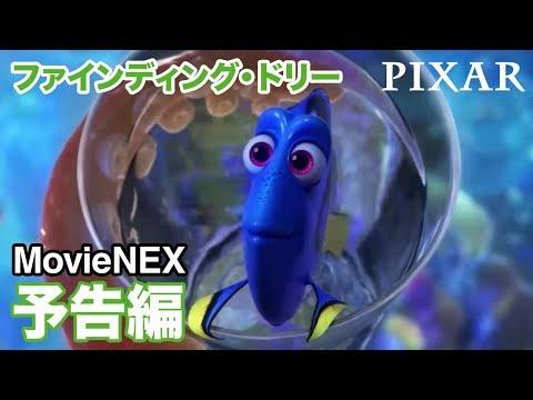 「ファインディング・ドリー MovieNEX」予告編