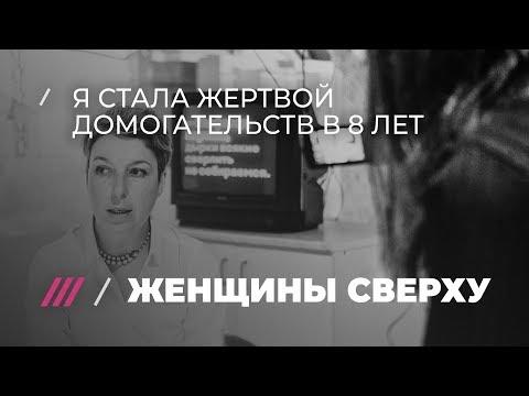 Журналистка Анна Наринская о пережитом в детстве сексуальном насилии