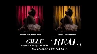 GILLE-「REAL」全曲ティザー