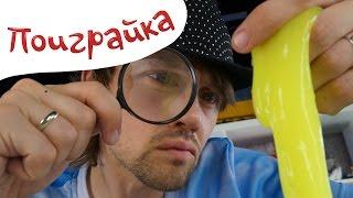 Суперагент ищет невоспитанного Бегемота - Поиграйка с Егором - развивающее видео