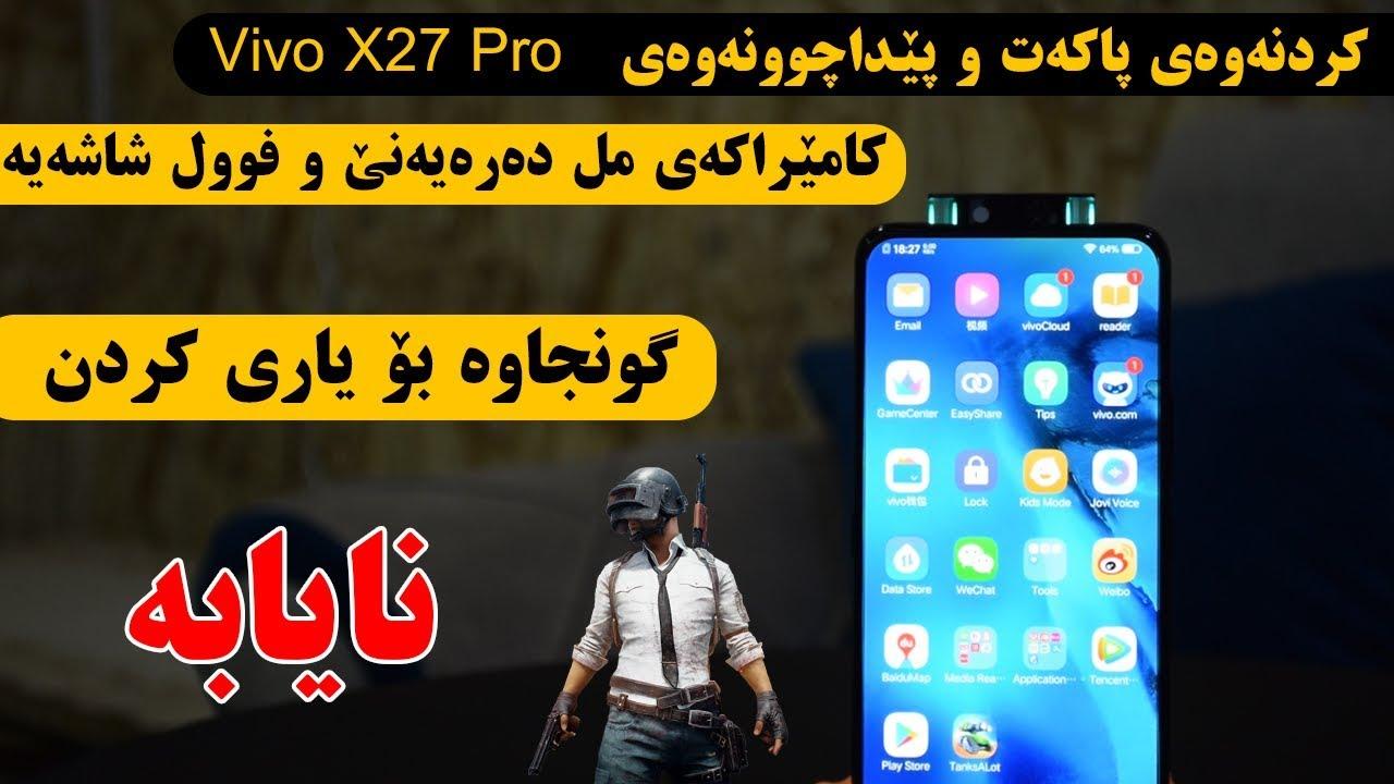 کردنەوەی پاکەت و پێداچوونەوەی | Review - Vivo X27 Pro