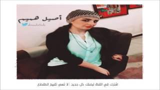 أصيل هميم - هذا الحلو نور ونار - صوت الخليج