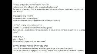 ИВРИТ ЧЕРЕЗ ФИЛЬМЫ И СЕРИАЛЫ. КЛИП 6 - ЭТО МОЙ ...