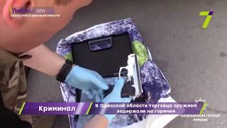 В Одесской области задержали торговца огнестрельным оружием