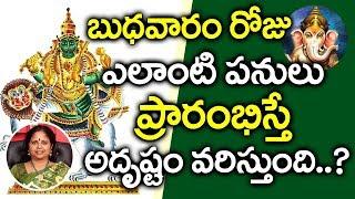 బుధవారం ఈ పనులను ప్రారంభిస్తే విజయం మీదే.. I Telugu Astrology I Wednesday I Everything in Telugu