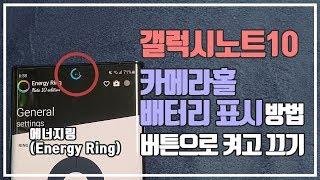 갤럭시노트10 카메라홀 배터리 표시 방법 / 볼륨버튼으로 켜고 끄기 / 에너지링(Energy Ring)