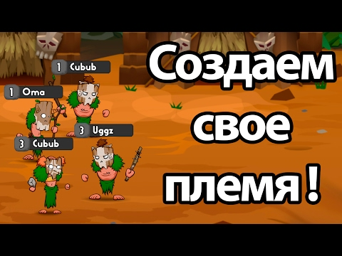 Создаем свое племя ! ( Stone Age Wars )