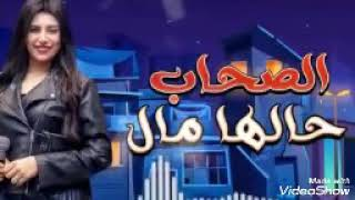 اغنيه الصحاب حالها مال غناء يارا محمد