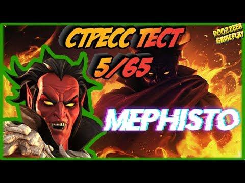 МЕФИСТО   Стресс Тест 5/65   Марвел Битва Чемпионов    MCOC   MBCH   MEPHISTO