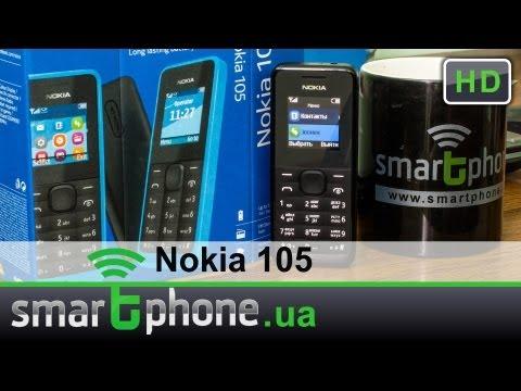 Nokia 105 - Обзор