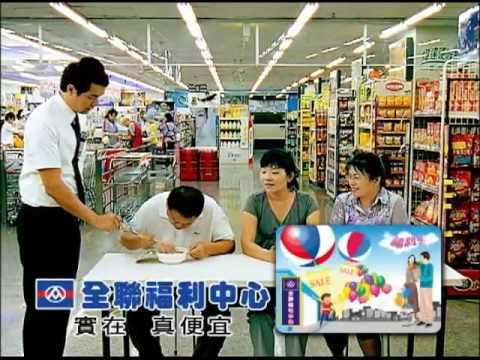 全聯福利中心-全聯福利卡廣告--泡麵篇!! - YouTube