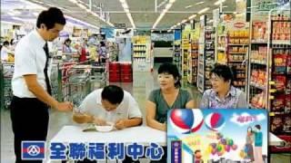 全聯福利中心-全聯福利卡廣告--泡麵篇!!