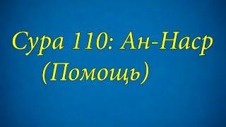 Ахьмад Гулиев Сура 110: Ан-Наср (Помощь)