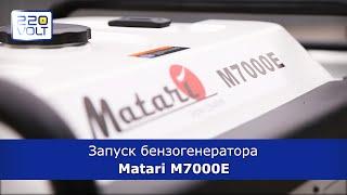 Запуск бензогенератор Matari M 7000E(, 2015-09-10T15:25:16.000Z)