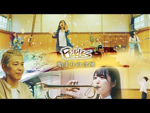 PICKLES「始まりの合図」Music Video