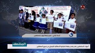 امهات المختطفين بتعز ينفذن وقفة احتجاجية للمطالبة بالإفراج عن جميع المعتقلين