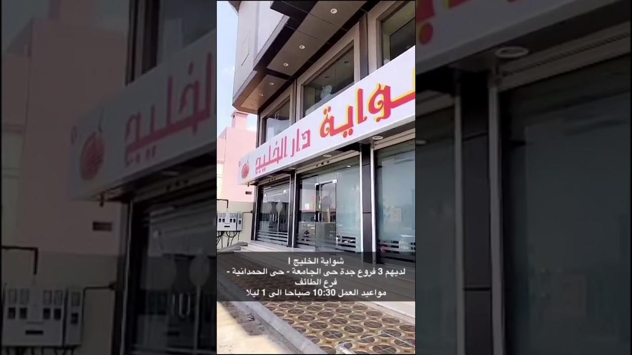 مطعم دار شواية الخليج الحمدانية جدة Youtube