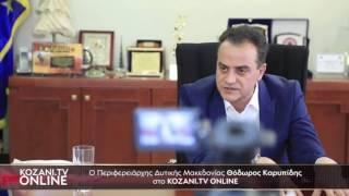 Ρεπορτάζ της συνέντευξης Καρυπίδη στο KOZANITV ONLINE