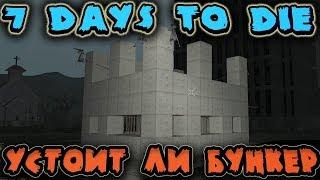Ночные зомби против пулеметного ДОТа - Седьмая ночь в игре 7 Days to Die - Выживание в Starvation