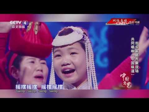 《中国文艺》 20170419 网络春晚精彩回顾 | CCTV-4