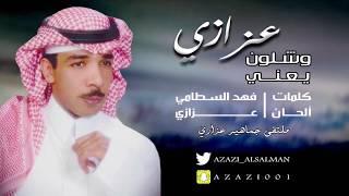 عزازي – وشلون يعني  (حصرياً) | 2018