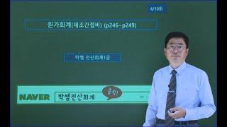 [박쌤전산회계1급] 제27강. 원가회계(제조간접비) (…