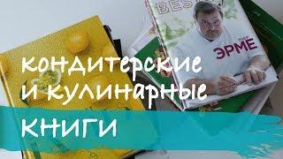 Кондитерские и кулинарные книги