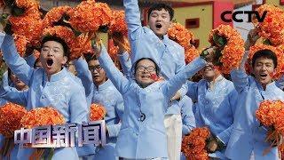 [中国新闻] 新闻特写:这一刻,中华儿女热血沸腾   CCTV中文国际