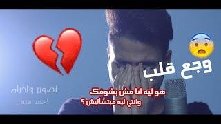مغني يبكي بكاء شديد اثناء تصوير الكليب (عبدالله البوب)